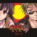 ラジオCD「桜花裁きらじお斬」Vol.2