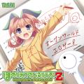 ラジオCD「ほめられてのびるらじおZ」Vol.31