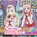 ラジオCD「また帰ってきた! ささら、まーりゃんの生徒会会長ラジオ for ToHeart2」