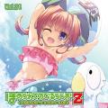 【9月上旬以降発送】ラジオCD「ほめられてのびるらじおZ」Vol.34