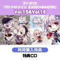 【同時購入特典付】ラジオCD「オトメ*ドメイン RADIO*MAIDEN」 Vol.15&Vol.16セット