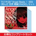 ラジオCD「Angel Beats! SSS(死んだ 世界 戦線)RADIO」セット2016冬