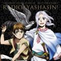 ラジオCD「アルスラーン戦記 風塵乱舞~ラジオ・ヤシャスィーン!」