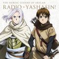 ラジオCD「アルスラーン戦記~ラジオ・ヤシャスィーン!」Vol.3