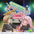ラジオCD 「バカとテストと召喚獣 文月学園放送部」 vol.9