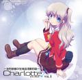 ラジオCD「Charlotte」Vol.1