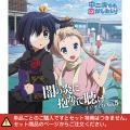 ラジオCD 「中二病でも恋がしたい!〜闇の炎に抱かれて聴け〜」 Vol.5