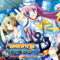 ラジオCD 「Whirlpool & HOOKSOFT Presents うみおかける!大航海ラジオ」 Vol.1