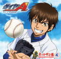 ラジオCD「ダイヤのA 〜ネット甲子園〜」Vol.4