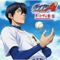 ラジオCD「ダイヤのA 〜ネット甲子園〜」 vol.5