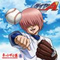ラジオCD「ダイヤのA 〜ネット甲子園〜」 Vol.6