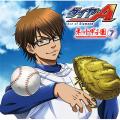ラジオCD「ダイヤのA 〜ネット甲子園〜」 Vol.7
