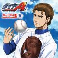 ラジオCD「ダイヤのA 〜ネット甲子園〜」 vol.8