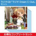 ラジオCD「ラジオ Dream C Club」セット2016冬