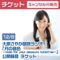 大原さやか朗読ラジオ「月の音色〜radio for your pleasure tomorrow〜」公開録音 チケット