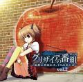 ラジオCD「グリザイアの番組〜世界に刃向かう、1つのラジオ〜」Vol.2