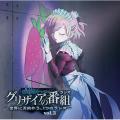 ラジオCD「グリザイアの番組〜世界に刃向かう、1つのラジオ〜」Vol.3