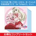 ラジオCD「帰ってきた!ささら、まーりゃんの生徒会会長ラジオ for ToHeart2」セット