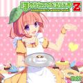 ラジオCD「ほめられてのびるらじおZ」 vol.2