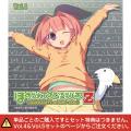 ラジオCD「ほめられてのびるらじおZ」Vol.4