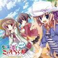ラジオCD 「島と海と☆こいそらじお」 Vol.2