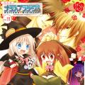 ラジオCD 「ラジオ リトルバスターズ! ナツメブラザーズ!(21)」 vol.11