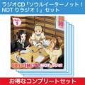 ラジオCD「ソウルイーターノット! NOTりラジオ!」セット2016冬
