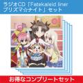 ラジオCD「Fatekaleid liner プリズマ☆ナイト」セット2016冬