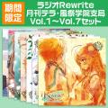 ラジオCD「ラジオRewrite 月刊テラ・風祭学院支局」Vol.1〜Vol.7セット