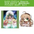【CD&アクキーセット】TVアニメ「Rewrite」ラジオ 月刊テラ・風祭学院支局