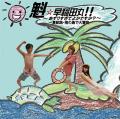 魁☆早稲田丸!! 〜あずりすぎてよかですか?〜「-夏航路・南の島で大冒険-」