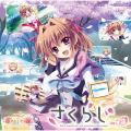 ラジオCD「恋がさくころ桜どき さくらじ」Vol.3