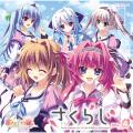ラジオCD「恋がさくころ桜どき さくらじ」Vol.4
