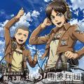 ラジオCD 「進撃の巨人ラジオ 〜梶と下野の進め!電波兵団〜 」 Vol.1