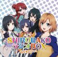 ラジオCD「SHIROBAKO ラジオBOX」えくすとらっ!