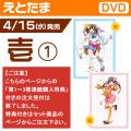 えとたま 壱 【DVD】