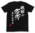 音T「恋がさくころ桜どき さくらじ「綾部がグイグイ来ているTシャツ」」