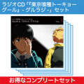 ラジオCD「『東京喰種トーキョーグール』-グルラジ-」セット2016冬