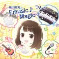ラジオCD「新田恵海のえみゅーじっく♪ まじっく☆ つん1」