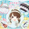 ラジオCD「新田恵海のえみゅーじっく♪ まじっく☆ つん11」