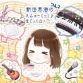 ラジオCD「新田恵海のえみゅーじっく♪ まじっく☆ つん2」