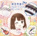 ラジオCD「新田恵海のえみゅーじっく♪ まじっく☆ つん3」