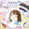 ラジオCD「新田恵海のえみゅーじっく♪ まじっく☆ つん6」