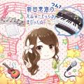 ラジオCD「新田恵海のえみゅーじっく♪ まじっく☆ つん7」
