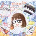ラジオCD「新田恵海のえみゅーじっく♪ まじっく☆ つん8」