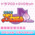 快盗天使 ツインエンジェルドラマCD vol.4 + DVD「Premium Selection」 スペシャル・プライスセット