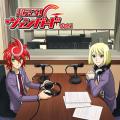 ラジオCD「超えろ!ヴァンガードG」Vol.1