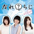 ラジオCD「だれ?らじ」Vol.1