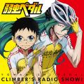 ラジオCD「弱虫ペダル クライマーズレディオっショ!」Vol.1
