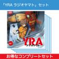 「YRAラジオヤマト」セット2016冬